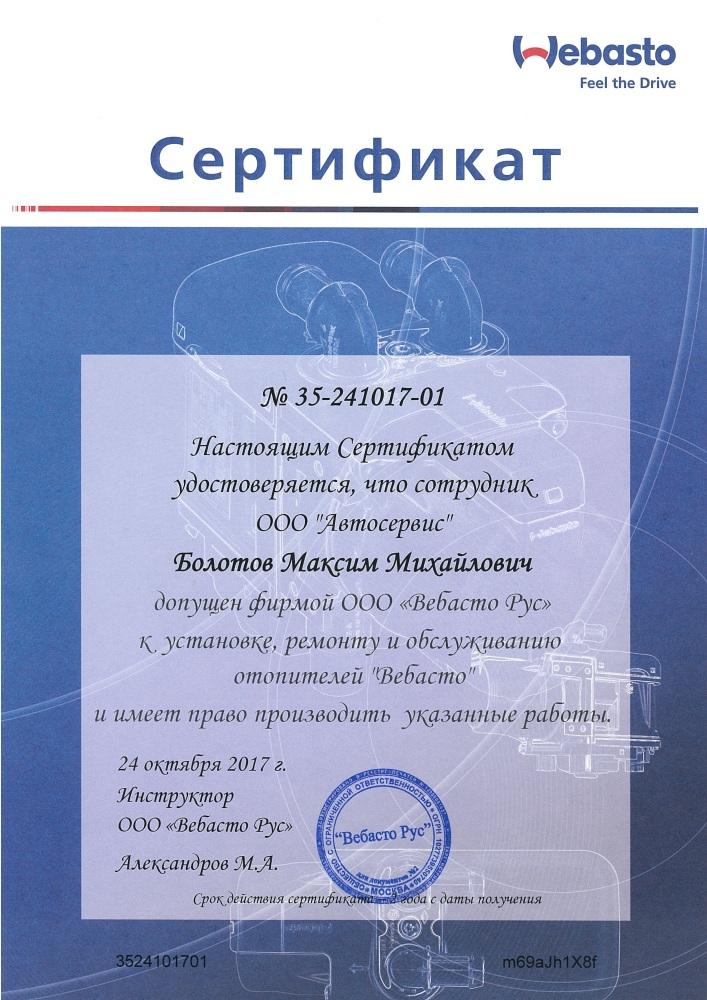 Болтов ЕС Автосервис - ВЕБАСТО
