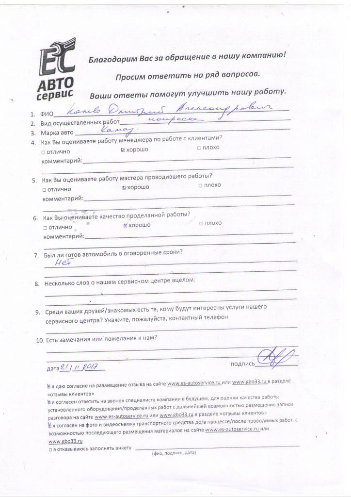 anketa_Kolev