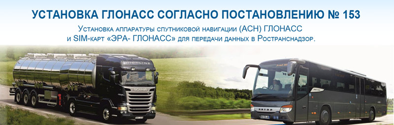 ЭРА ГЛОНАСС для грузовых автомобилей